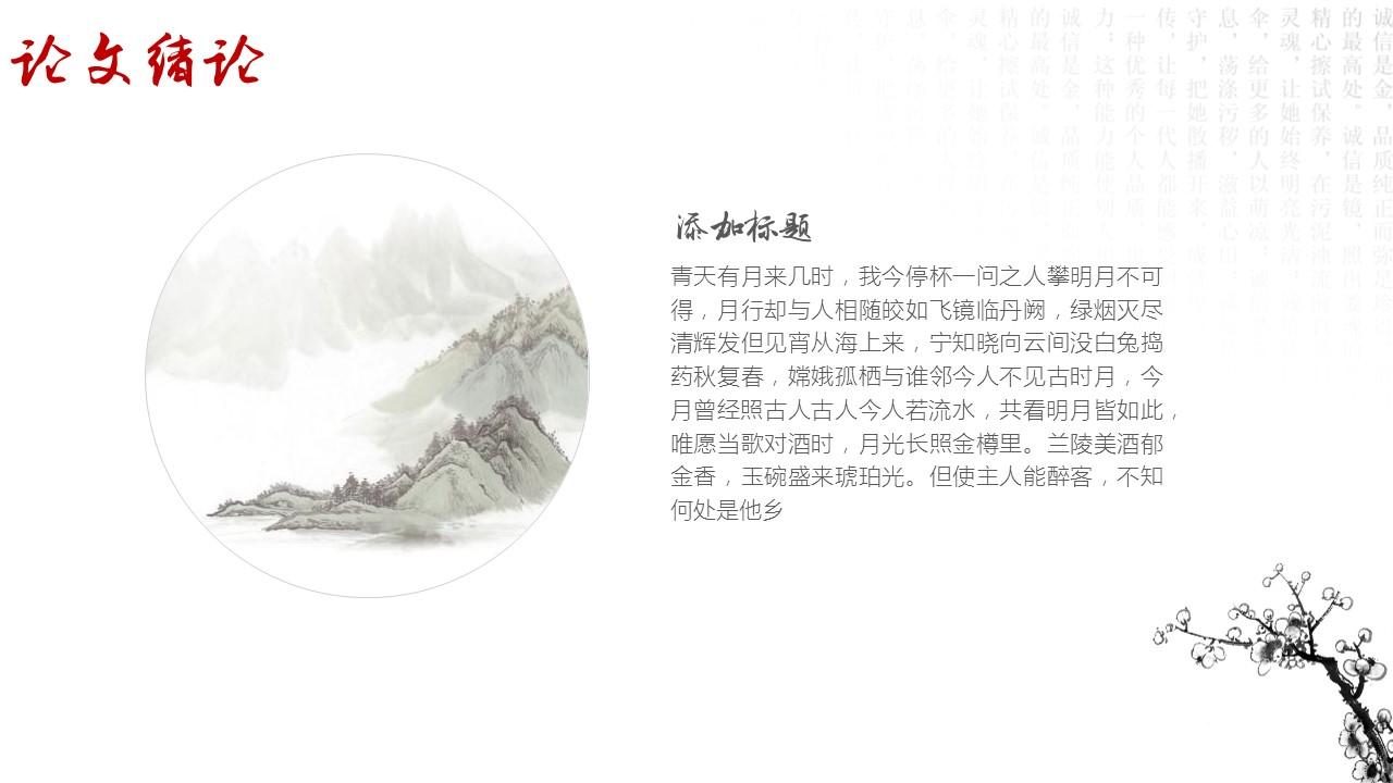 该PPT分为6个 章节,分别为论文绪论、研究背景、研究方法、研究结果、问题讨论、论文总结。您可以根据此目录来整理您的论文,也可以根据实际需要适当修改目录。PPT的颜色是灰白色调,中国水墨画风格,封面有一支毛笔,标题页有美化装饰。您可以在封面修改论文题目、作者、院系等相关信息。