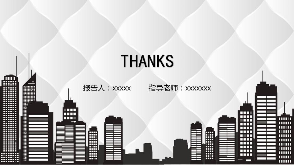 城市剪贴画背景论文开题报告ppt模板下载