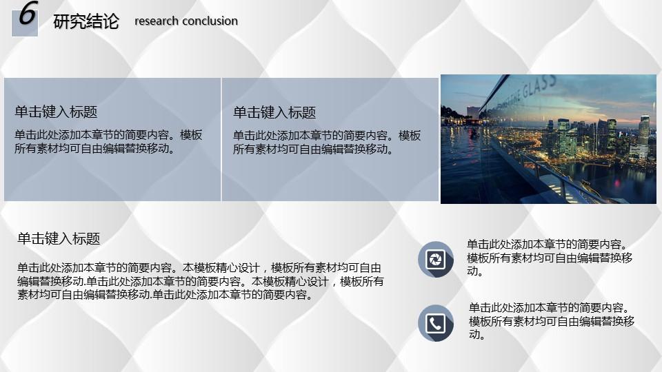 城市剪贴画背景论文开题报告PPT模板下载_预览图23