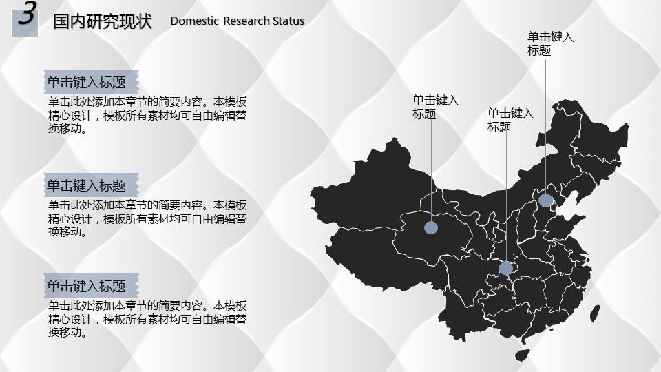 城市剪贴画背景论文开题报告PPT模板下载_预览图9