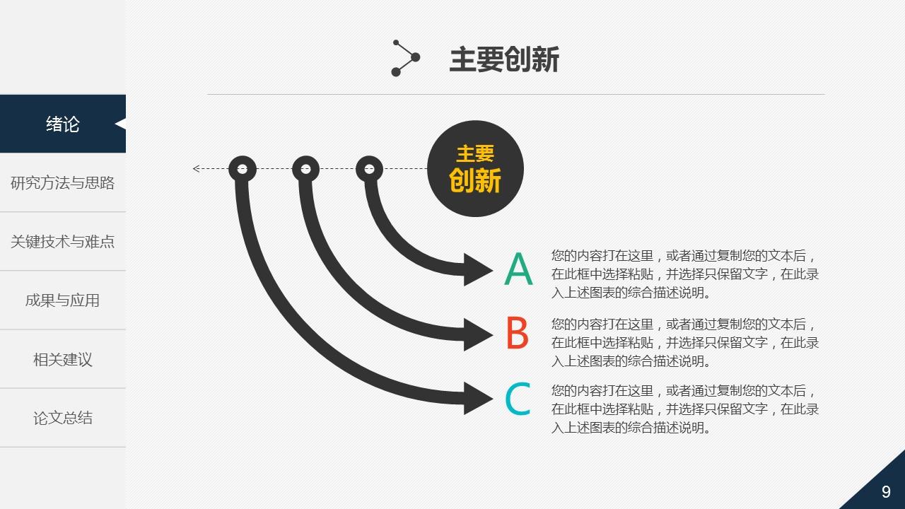 大学通用论文答辩时尚PPT模板下载_预览图9
