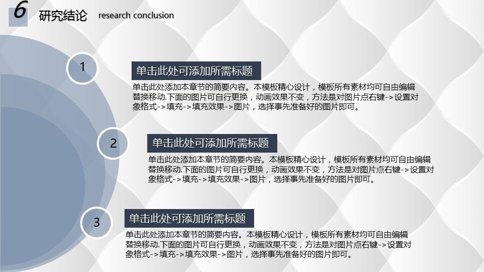 城市剪贴画背景论文开题报告PPT模板下载_预览图20