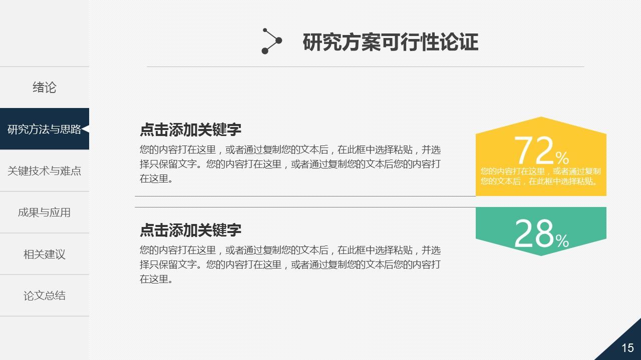 大学通用论文答辩时尚PPT模板下载_预览图15