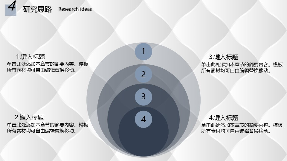 城市剪贴画背景论文开题报告PPT模板下载_预览图12
