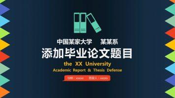 大学通用论文答辩时尚PPT模板下载