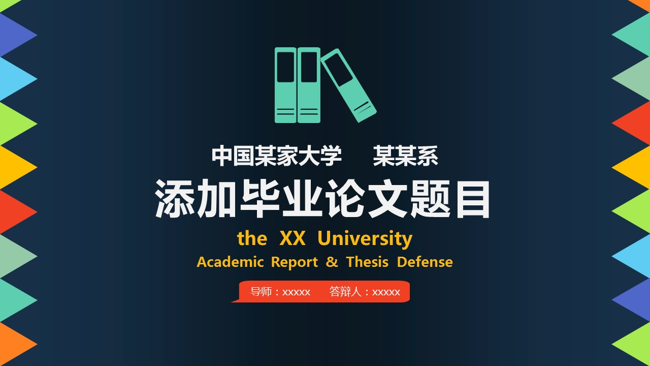 大学通用论文答辩时尚PPT模板下载_预览图1
