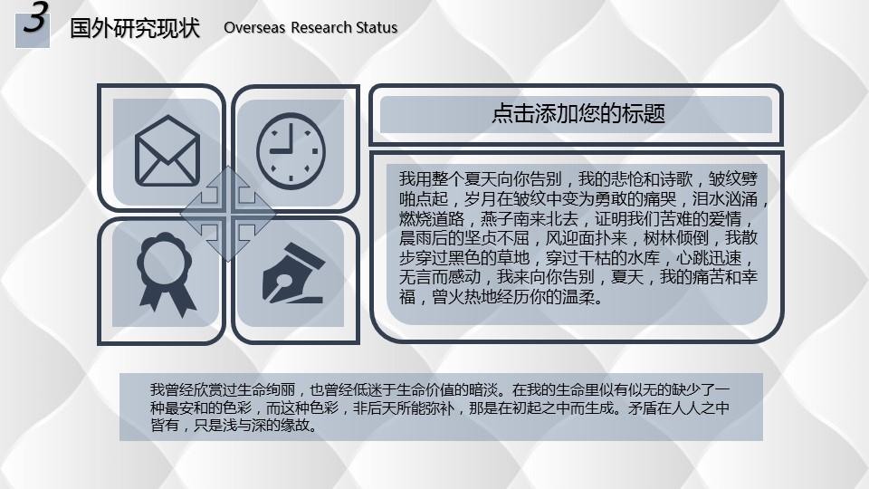 城市剪贴画背景论文开题报告PPT模板下载_预览图8