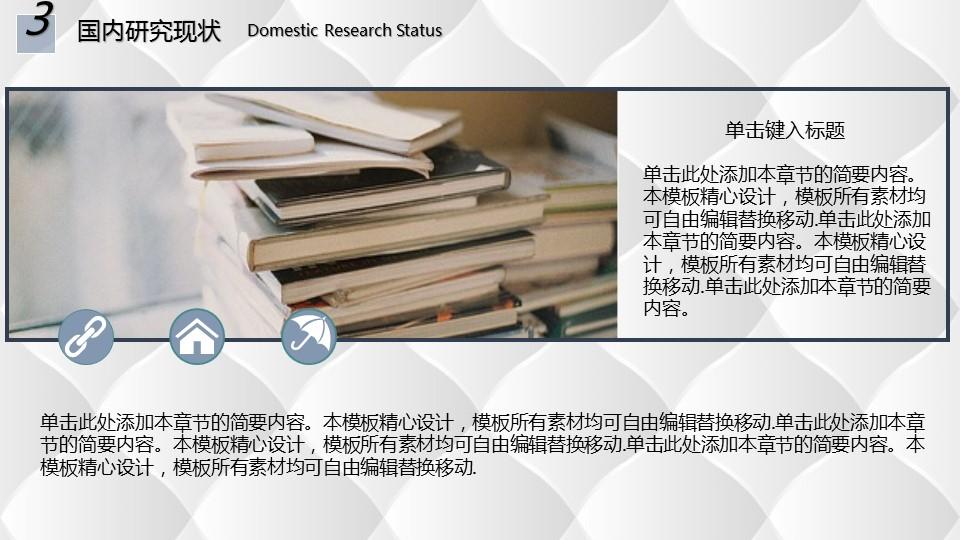 城市剪贴画背景论文开题报告PPT模板下载_预览图10