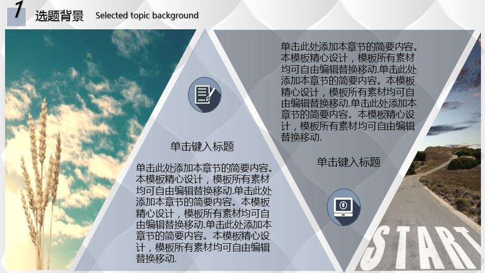 城市剪贴画背景论文开题报告PPT模板下载_预览图3