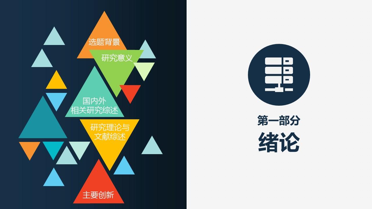 大学通用论文答辩时尚PPT模板下载_预览图3