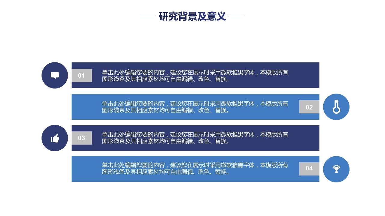 蓝色线条论文答辩简约PPT模板下载_预览图6