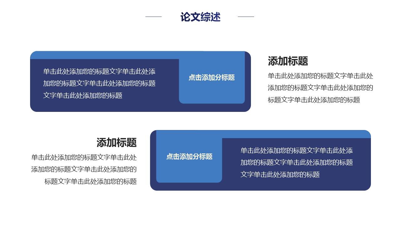 蓝色线条论文答辩简约PPT模板下载_预览图11