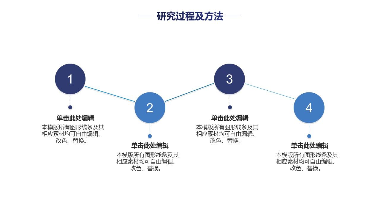 蓝色线条论文答辩简约PPT模板下载_预览图18
