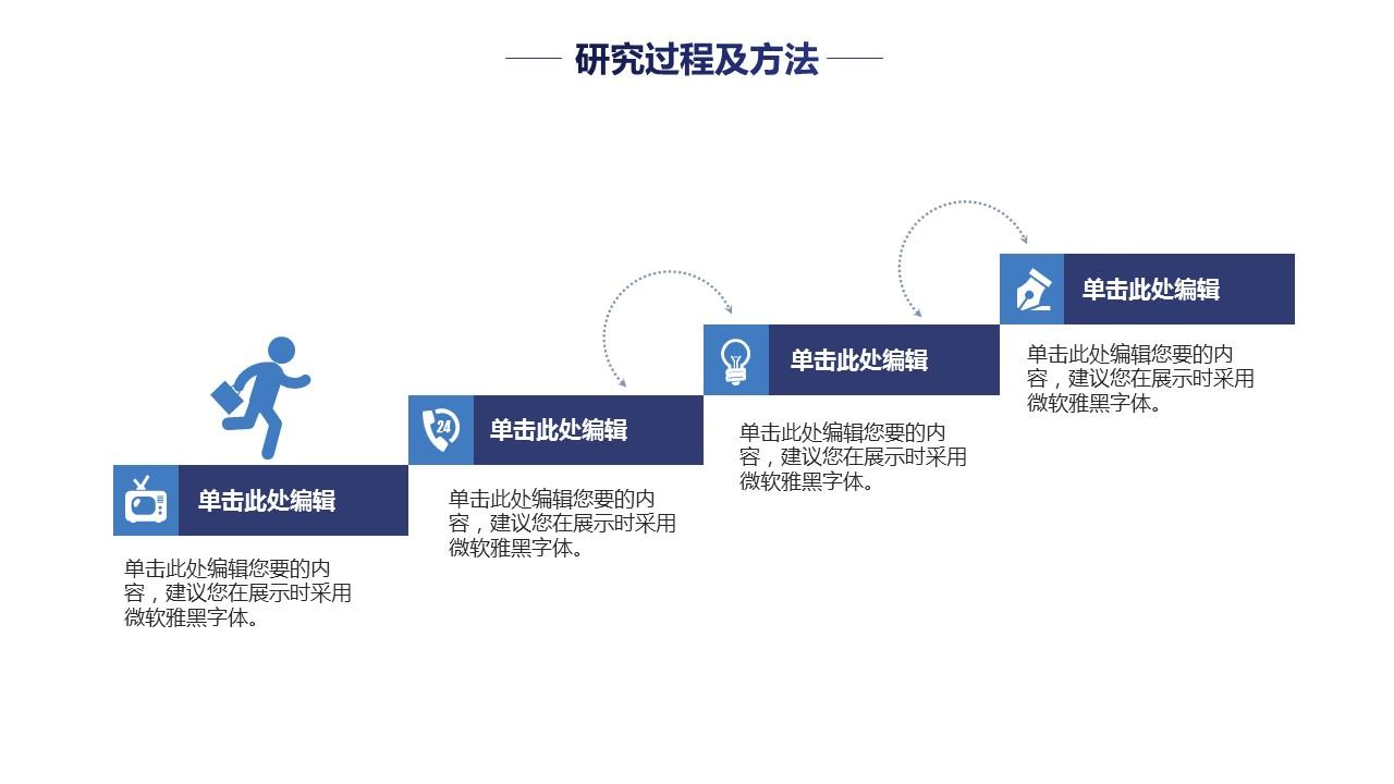 蓝色线条论文答辩简约PPT模板下载_预览图17