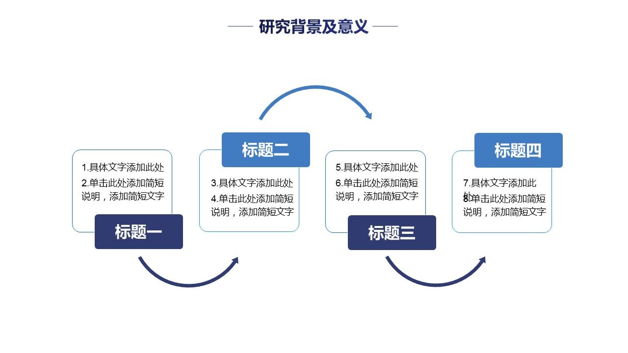 蓝色线条论文答辩简约PPT模板下载_预览图7