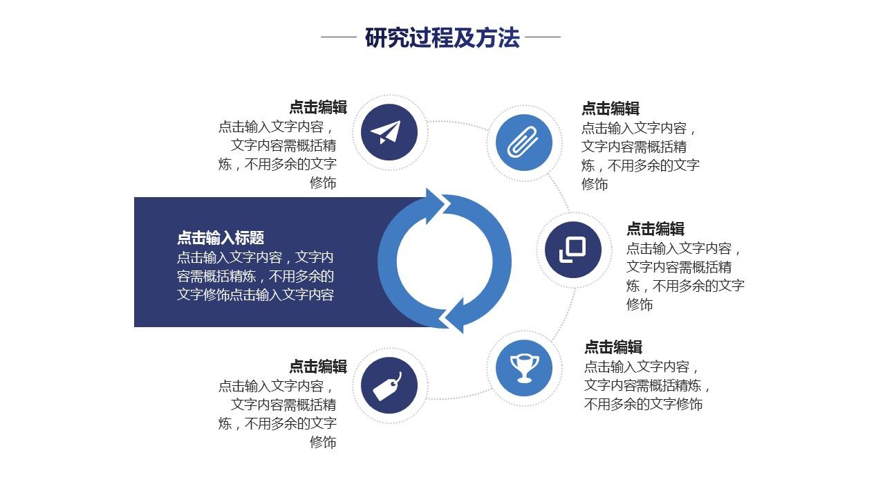 蓝色线条论文答辩简约PPT模板下载_预览图16