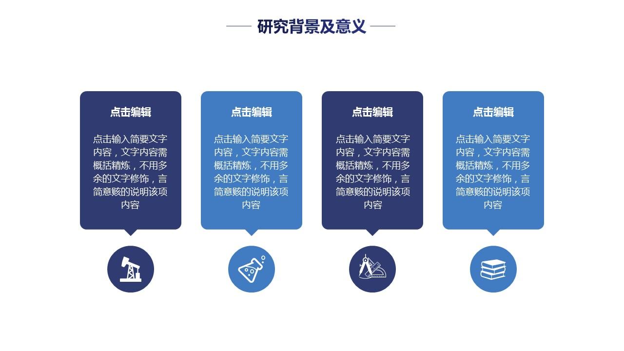 蓝色线条论文答辩简约PPT模板下载_预览图5