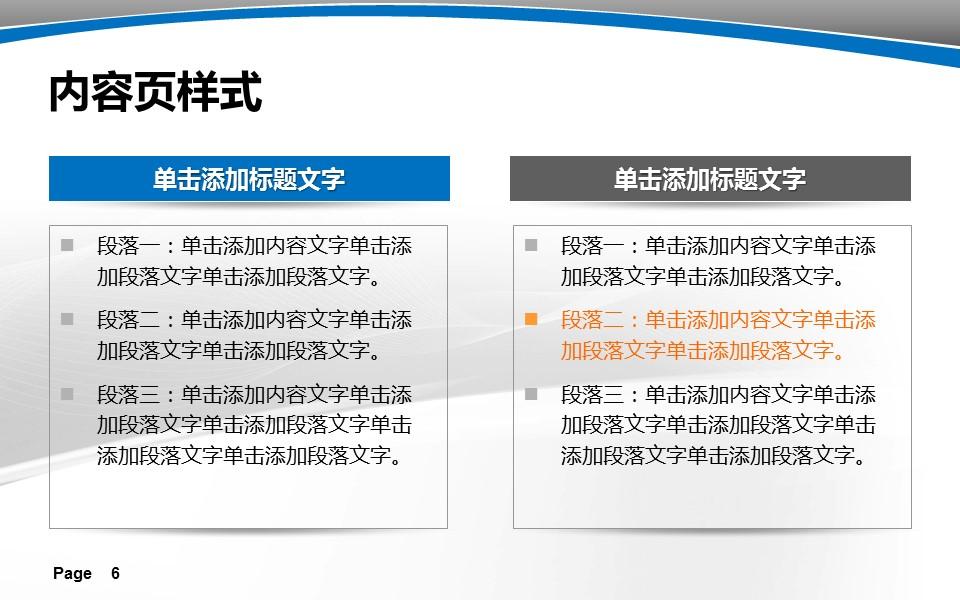 大学教学课件PPT模板下载_预览图6