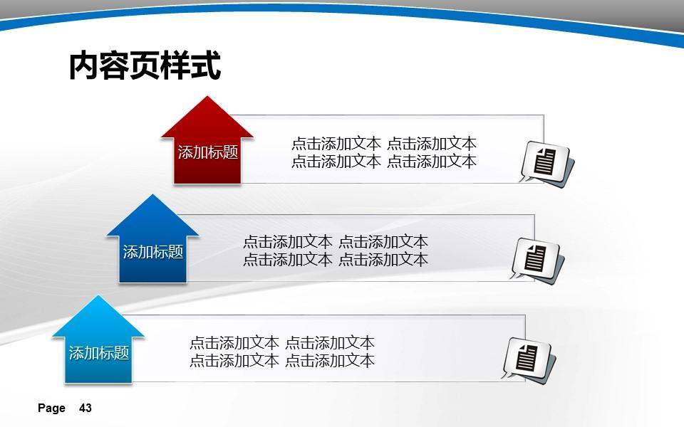 大学教学课件PPT模板下载_预览图43