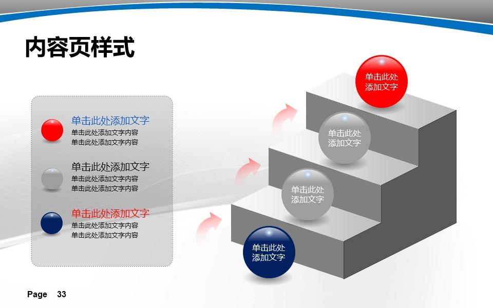 大学教学课件PPT模板下载_预览图33