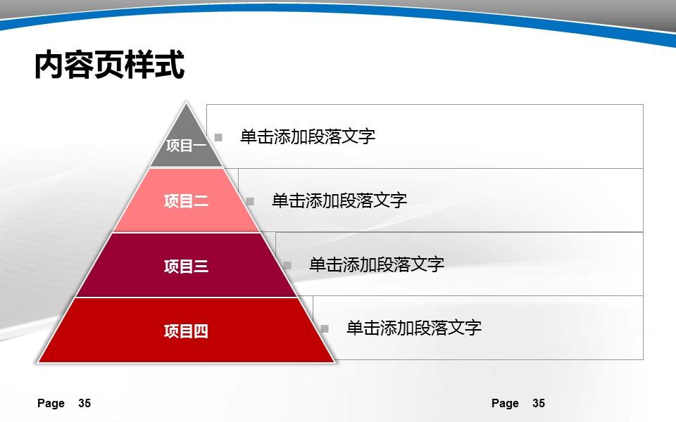 大学教学课件PPT模板下载_预览图35