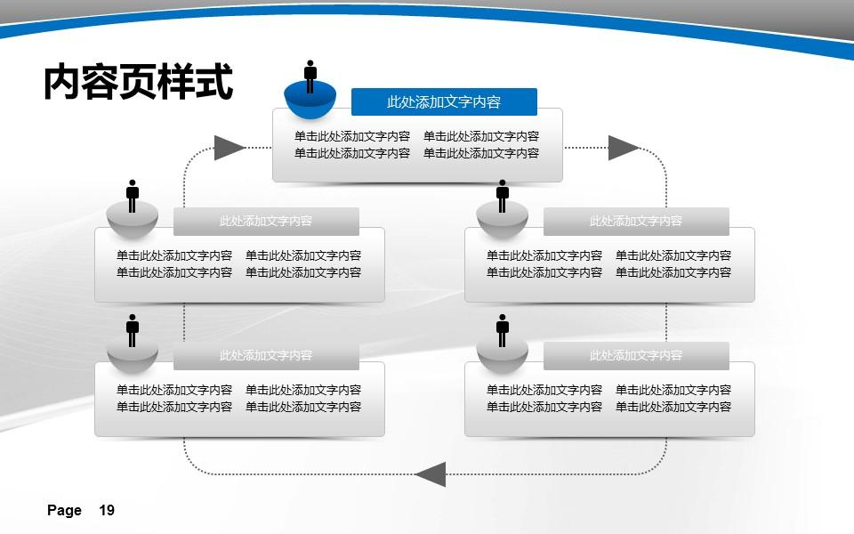 大学教学课件PPT模板下载_预览图19