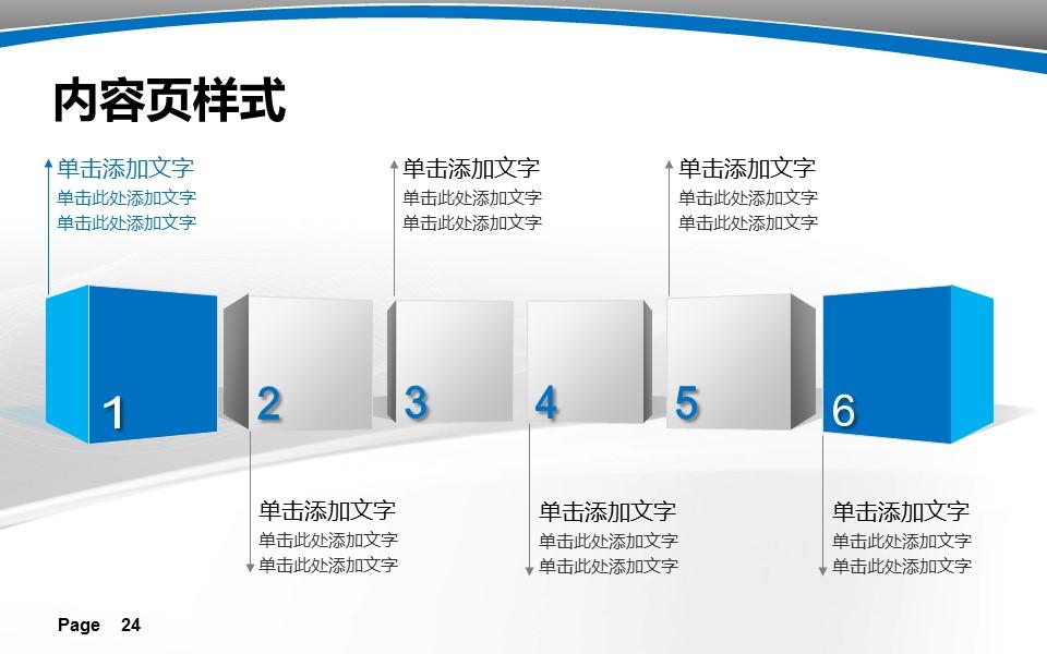 大学教学课件PPT模板下载_预览图24