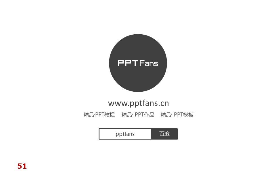 大学教学课件PPT模板下载_预览图51