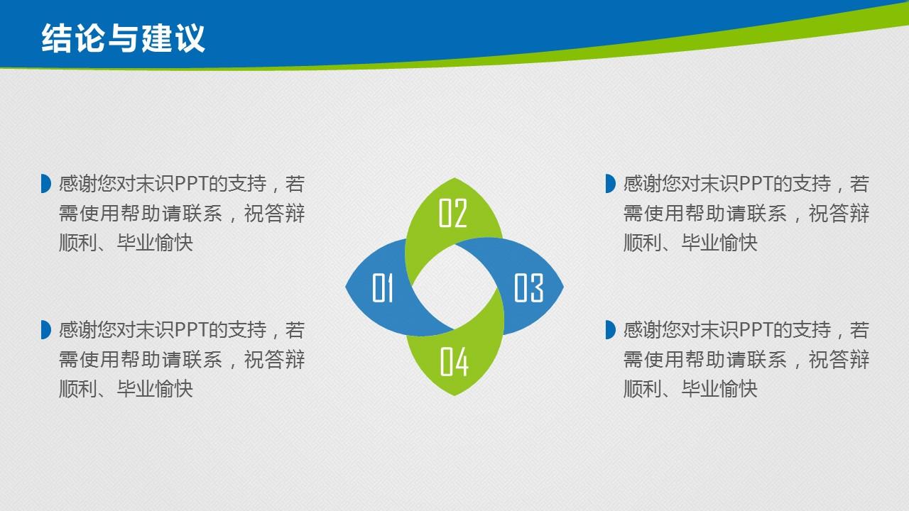 大学毕业论文答辩动态演示模板_预览图28