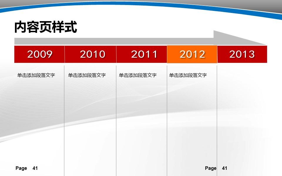 大学教学课件PPT模板下载_预览图41