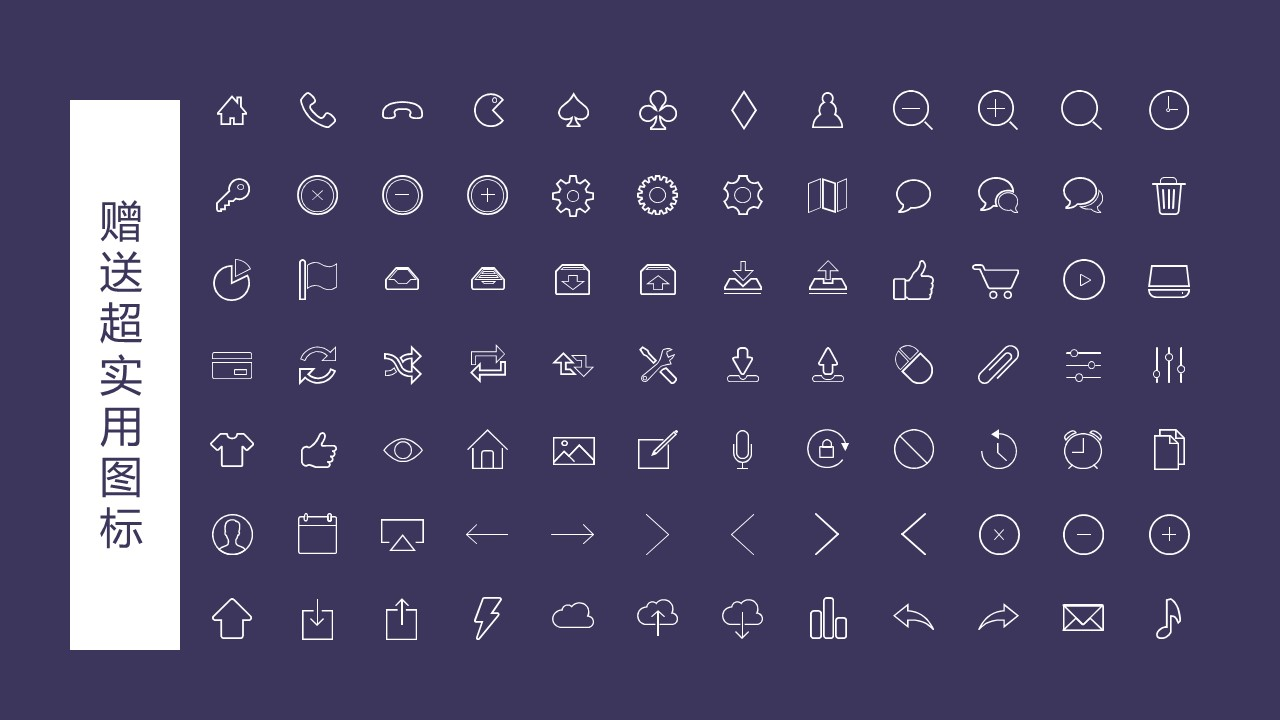 紫色多彩边框论文答辩PPT模板下载_预览图30