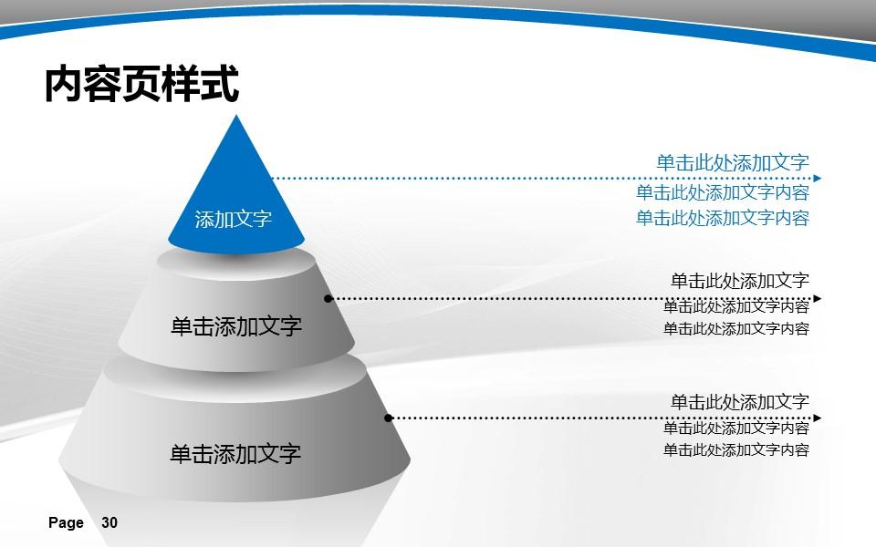 大学教学课件PPT模板下载_预览图30