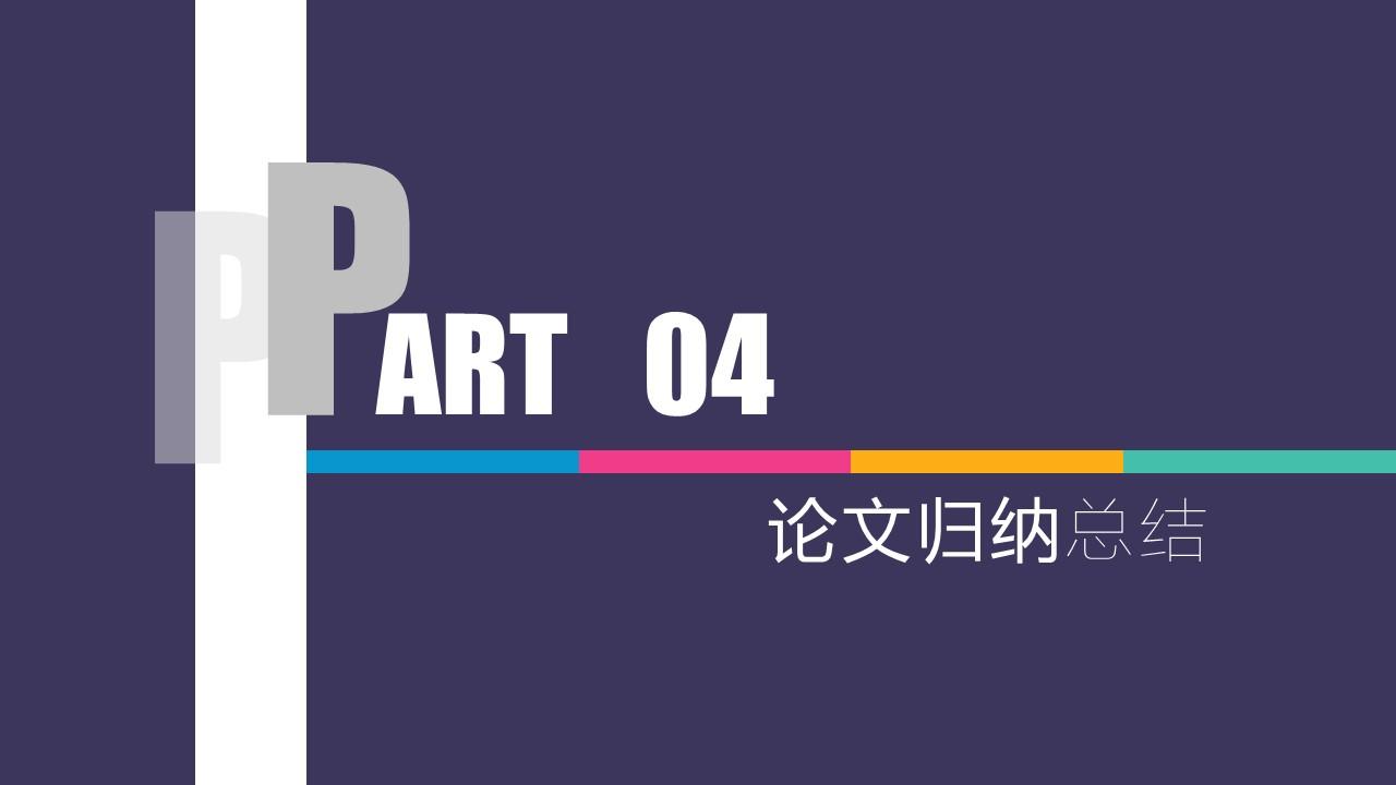 紫色多彩边框论文答辩PPT模板下载_预览图23