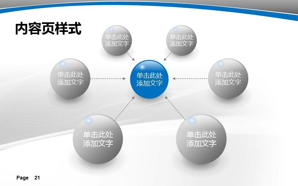 大学教学课件PPT模板下载_预览图21
