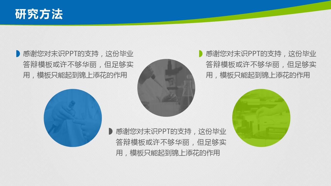 大学毕业论文答辩动态演示模板_预览图21