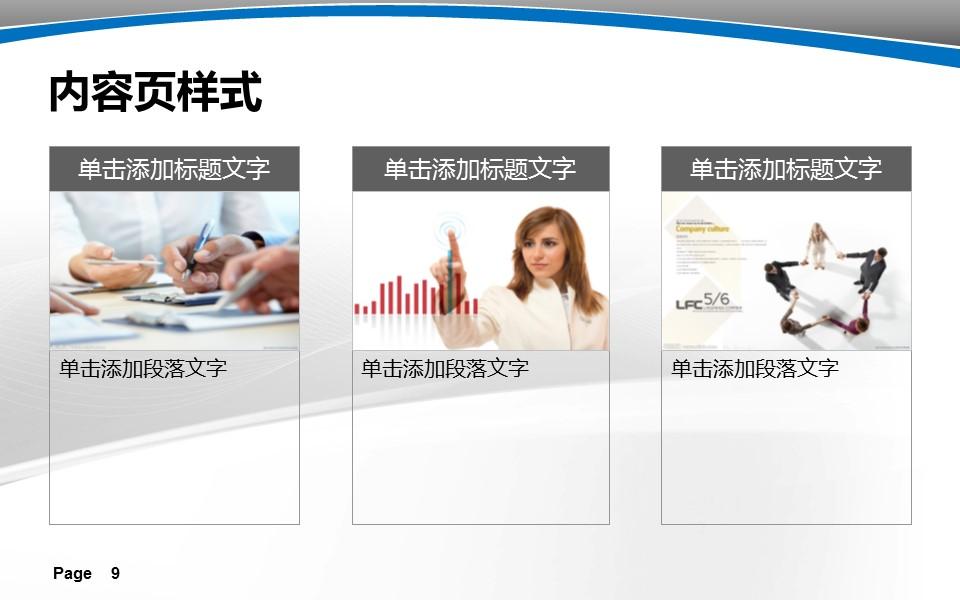 大学教学课件PPT模板下载_预览图9