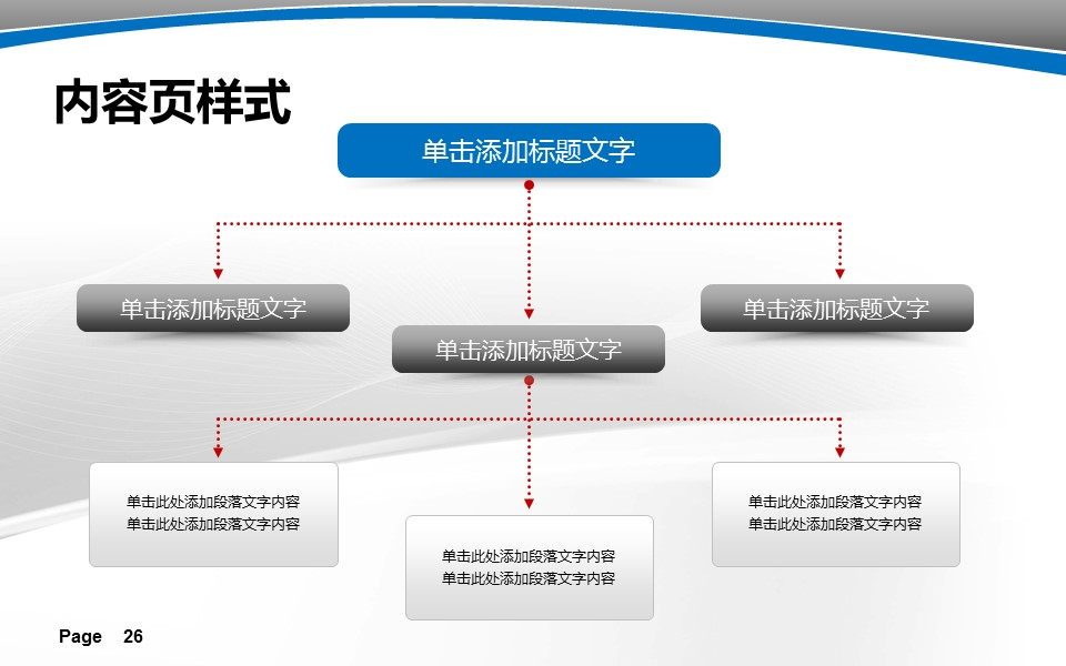 大学教学课件PPT模板下载_预览图26