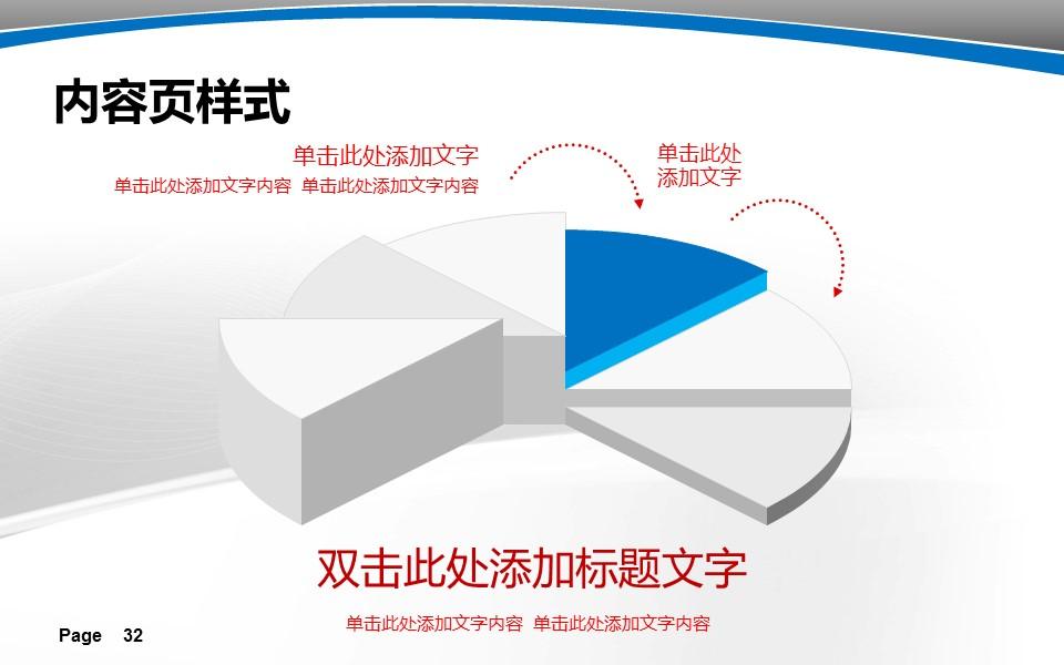 大学教学课件PPT模板下载_预览图32