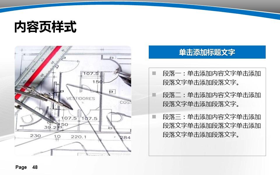 大学教学课件PPT模板下载_预览图48