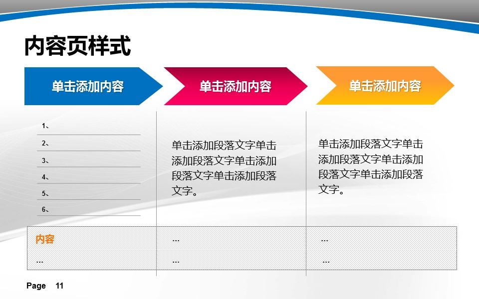 大学教学课件PPT模板下载_预览图11