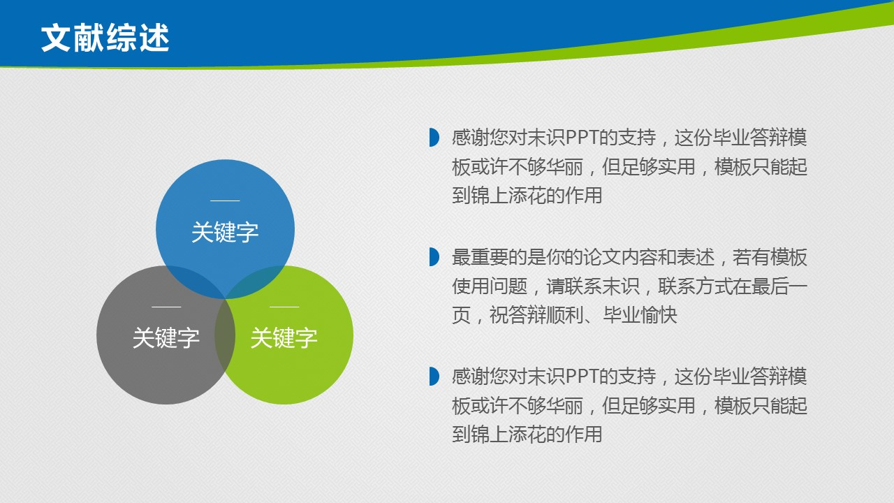 大学毕业论文答辩动态演示模板_预览图11
