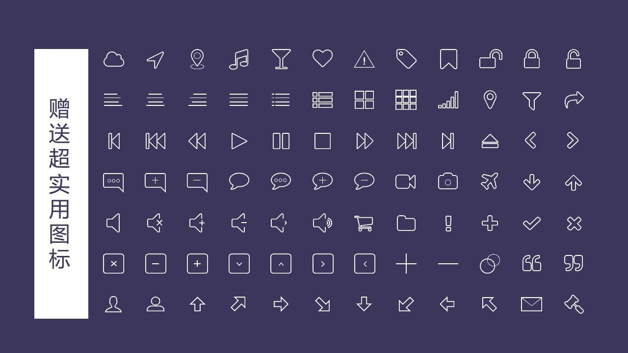 紫色多彩邊框論文答辯PPT模板下載_預覽圖29