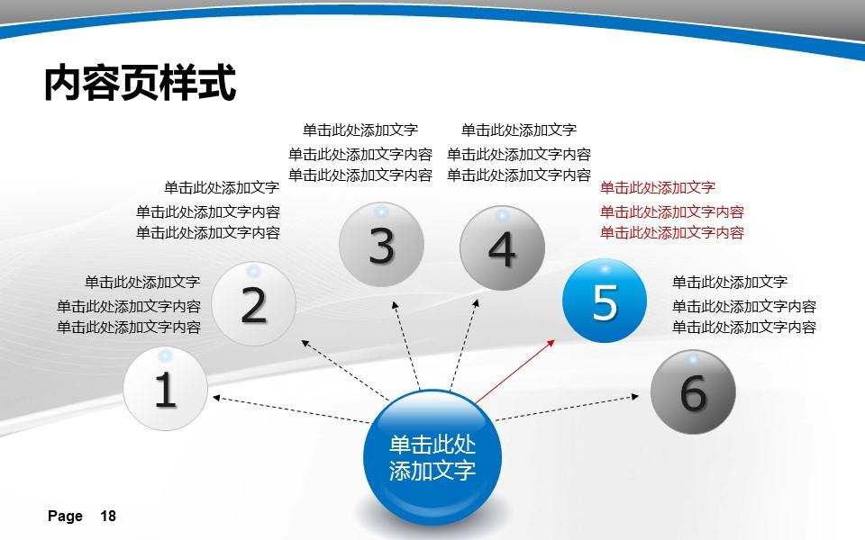 大学教学课件PPT模板下载_预览图18
