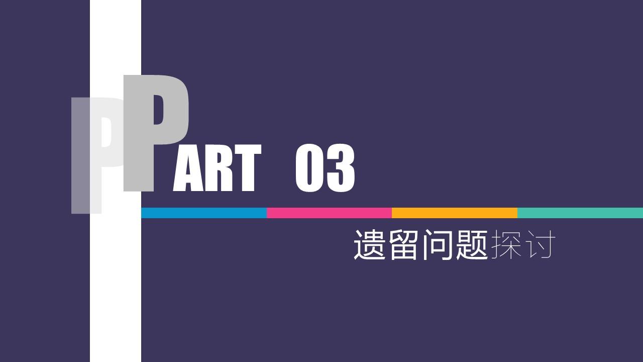 紫色多彩边框论文答辩PPT模板下载_预览图17