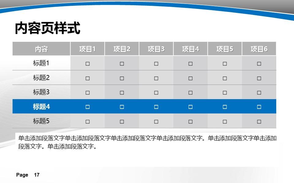 大学教学课件PPT模板下载_预览图17