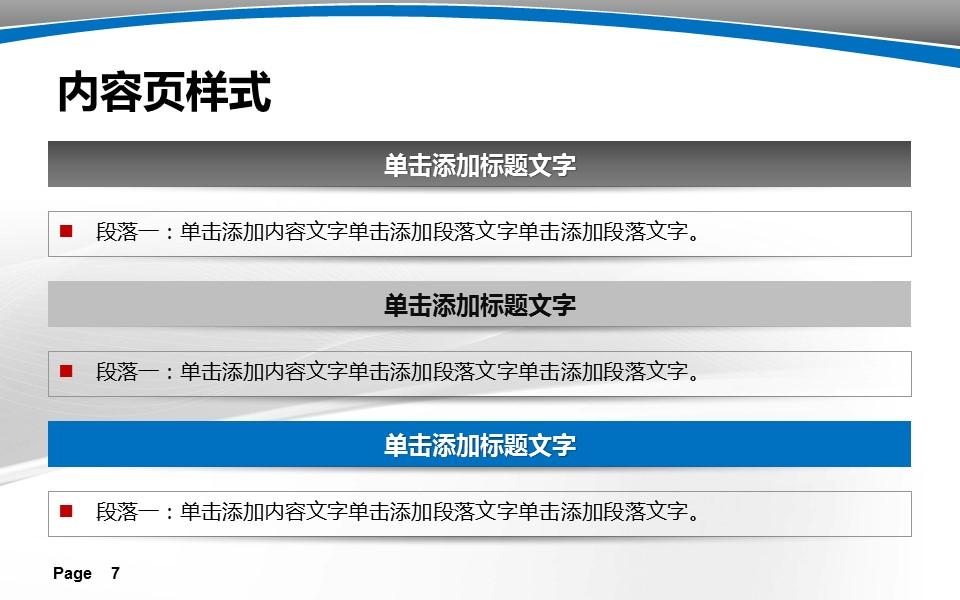 大学教学课件PPT模板下载_预览图7