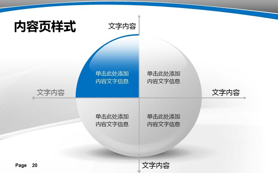 大学教学课件PPT模板下载_预览图20