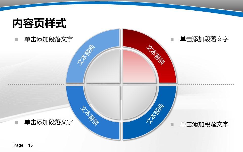 大学教学课件PPT模板下载_预览图15