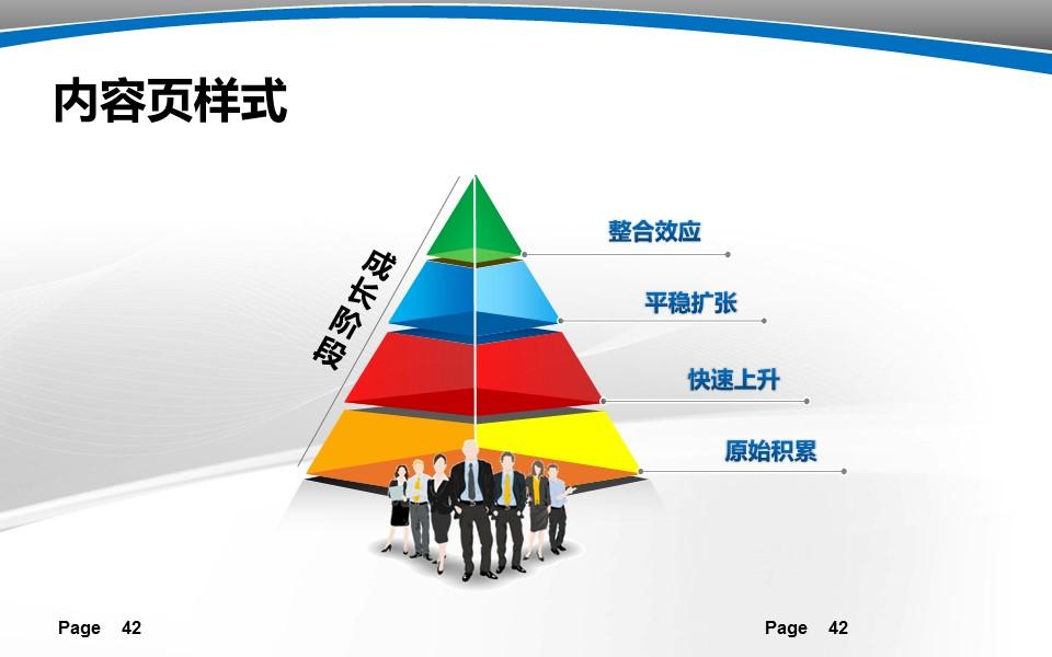 大学教学课件PPT模板下载_预览图42