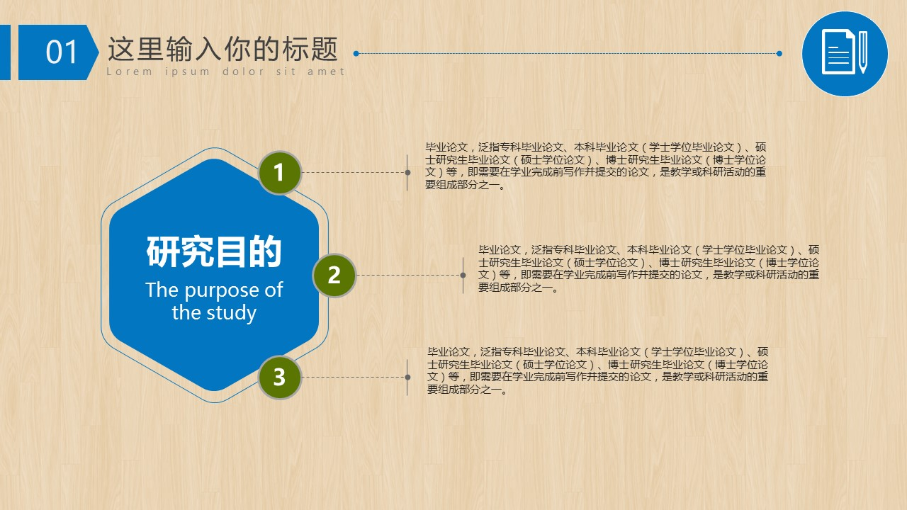 大学通用毕业论文开题报告PPT模板下载_预览图4